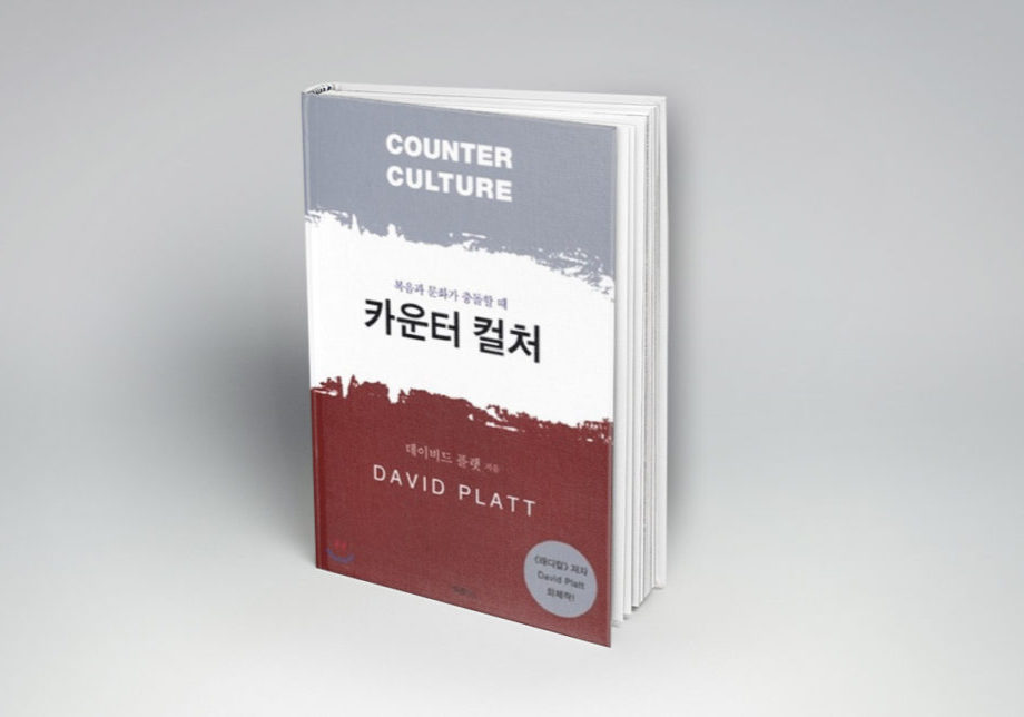 Hardcover-counter-culture